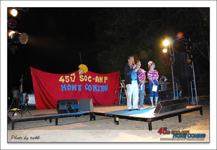 รูปงาน 45ปี Soc-Anp Home Coming 45th_07