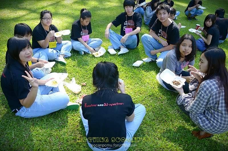 รูป Meeting Soc-Anp'54 MT54_008