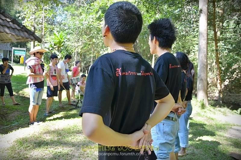 รูป Meeting Soc-Anp'54 MT54_050