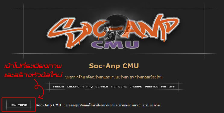 Soc-Anp ทุกรุ่น ถ้ามีรูปกิจกรรมต่างๆ ก็มาโพสรูปเล่นกันนะ  Pic3