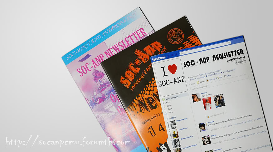 socanp newsletter เล่มใหม่หาอ่านได้ที่ไหนครับ Sa_newsletter