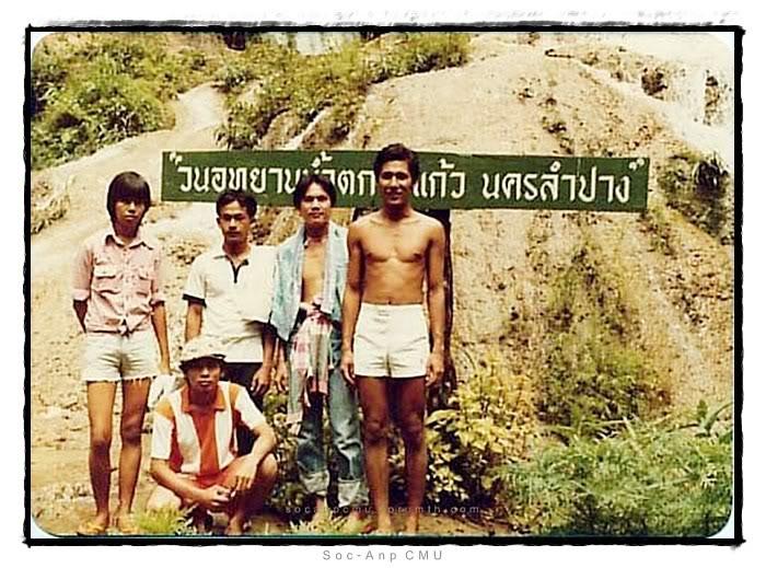 รูปเก่าจาก socanpclub.com Club_06