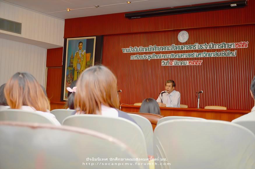รูปงานปัจฉิมนิเทศสังคมศาสตร์ และ รูป soc-anp'51 >ศาลาธรรม< Soc51_031