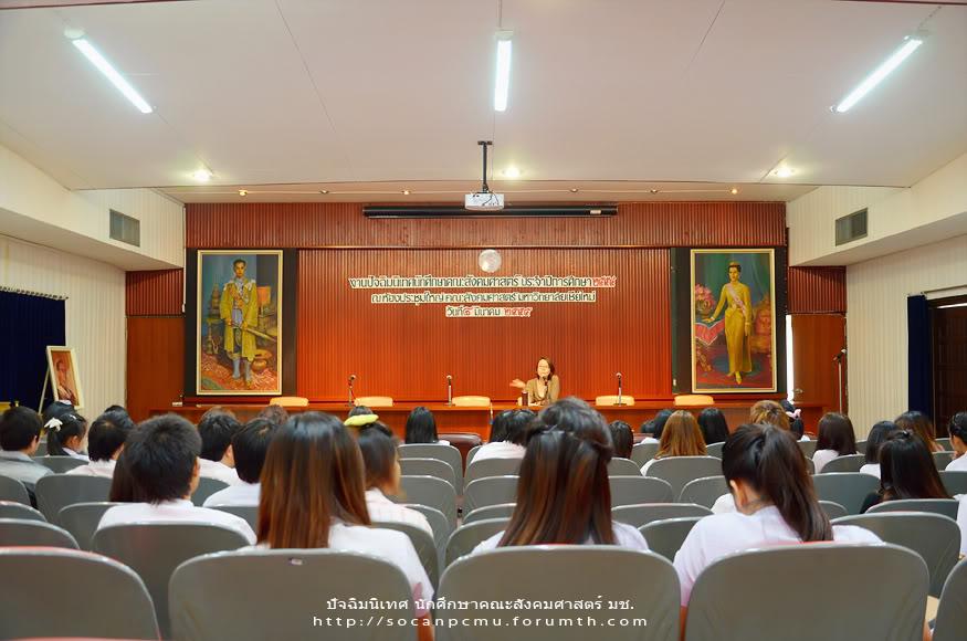 รูปงานปัจฉิมนิเทศสังคมศาสตร์ และ รูป soc-anp'51 >ศาลาธรรม< Soc51_047