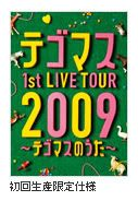 [DVD] Tegomasu no Uta -1st Live Concert Tour- Limited