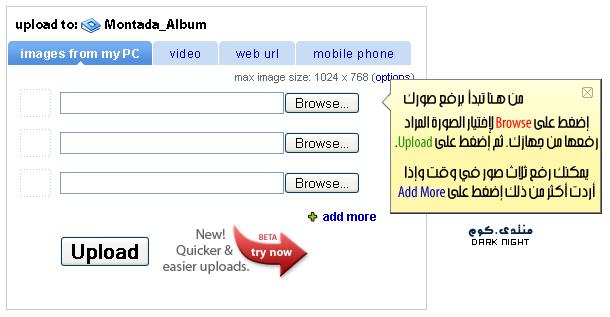 الحل الأمثل لرفع الصور للشروحات.. أفضل المواقع المجانية.. ^.^ 04