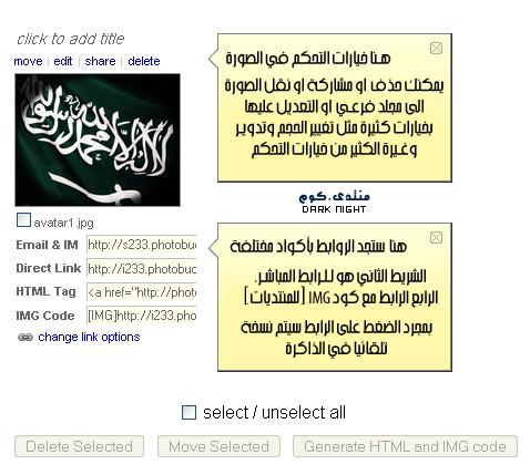 الحل الأمثل لرفع الصور للشروحات.. أفضل المواقع المجانية.. ^.^ 05
