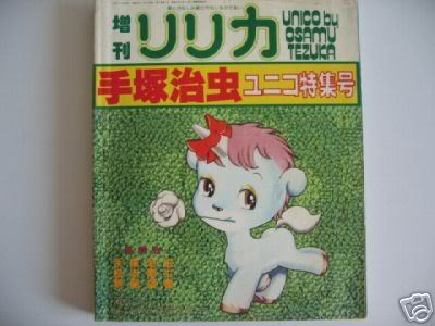 Unico la petite licorne d'Osamu Tezuka... Unico1978shojo1