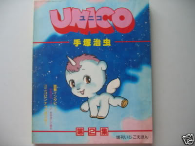 Unico la petite licorne d'Osamu Tezuka... Unico1979shojo2