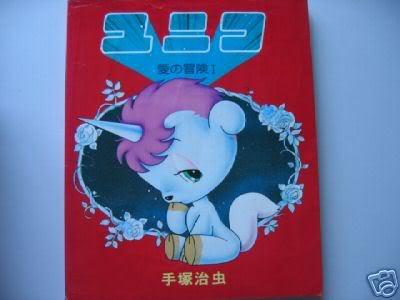Unico la petite licorne d'Osamu Tezuka... Unico1981shojo1