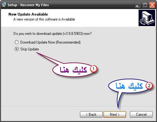 سطوره استعاده الملفات Recover My Files v3.98.5 + شرح كامل للبرنامج وطريقه التسجيل 1-2