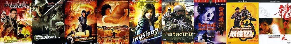 @@ รายการหนังประจำปี 2008 ^^ IN_Shanghai-Grand