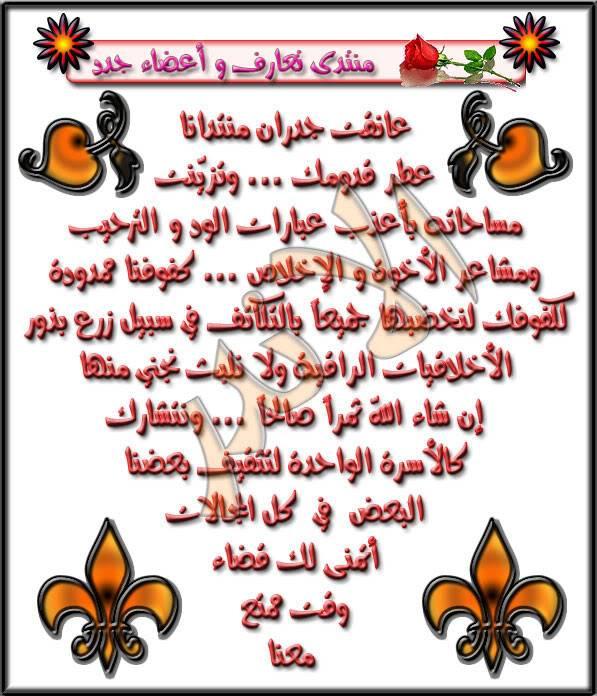 تعارف الاعضاء الجدد والقدماء في منتدى المحبة الاخوية ... Al_andar