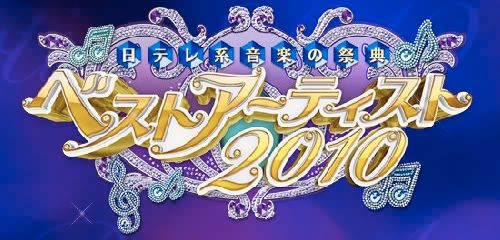 """TV Music Festival """"Best Artists"""" 2010 Comienza la votación!  Bestartist2010"""