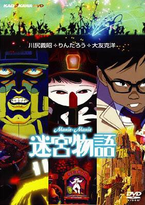Neo Tokyo [DVD Rip] 2620