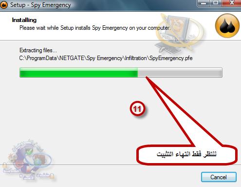 Spy Emergency 7.0.205.0-2009 قاتل الفيروسات من usb  والكارت ميموار 10-17
