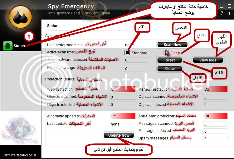Spy Emergency 7.0.205.0-2009 قاتل الفيروسات من usb  والكارت ميموار 16-3