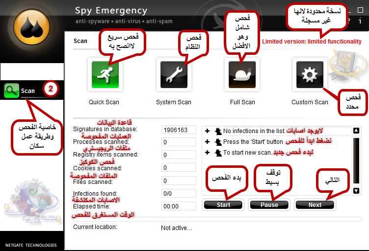 Spy Emergency 7.0.205.0-2009 قاتل الفيروسات من usb  والكارت ميموار 18-2