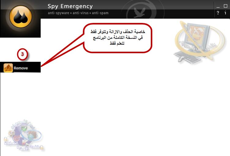 Spy Emergency 7.0.205.0-2009 قاتل الفيروسات من usb  والكارت ميموار 19-2