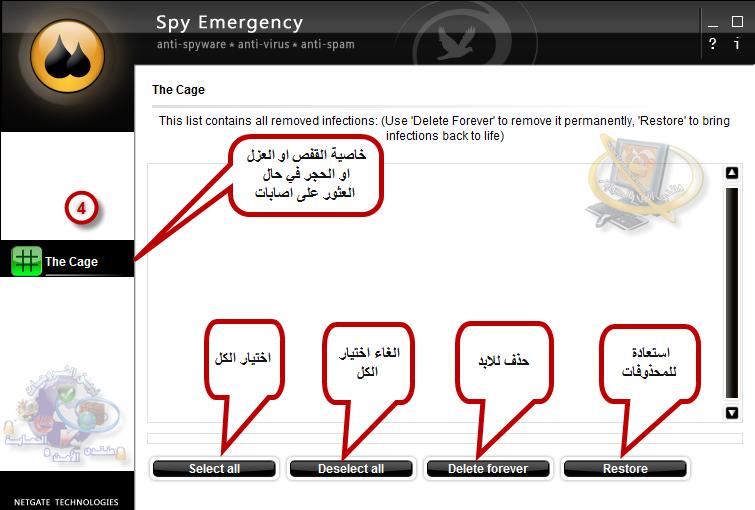 Spy Emergency 7.0.205.0-2009 قاتل الفيروسات من usb  والكارت ميموار 20-2