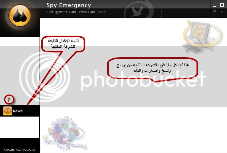 Spy Emergency 7.0.205.0-2009 قاتل الفيروسات من usb  والكارت ميموار 23-4