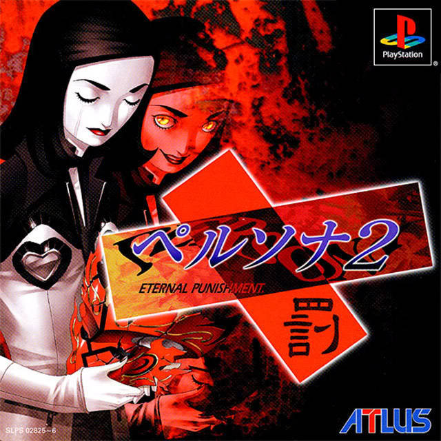 Persona 2 : Eternal Punishment 257396_17308_front