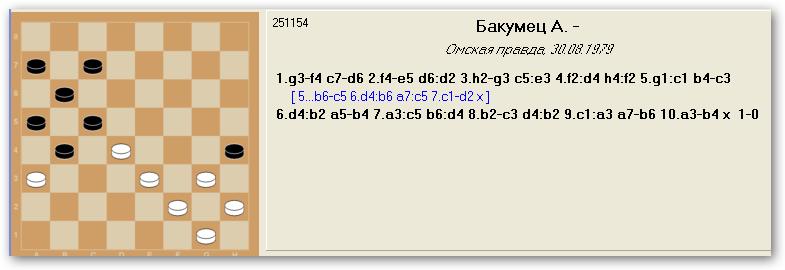 Русские шашки - 64 245311d262ba7cdd1be25d5950eac056