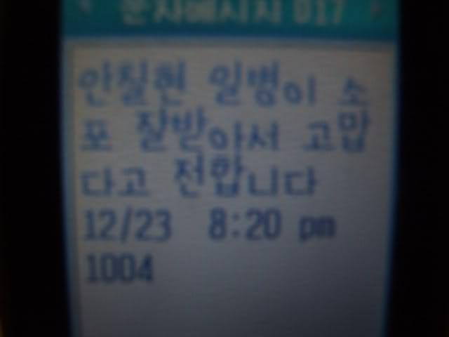 Mensaje navideño de KangTa para sus fans 20081223message