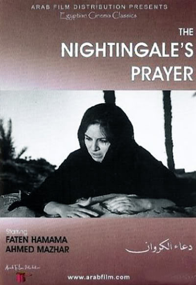 The Nightingale's Prayer (1960) دعـاء الكروان Doaalkarawan