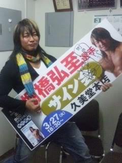 Hiroshi Tanahashi 2-149