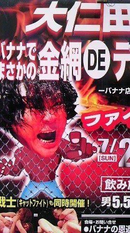 Atsushi Onita 4-2