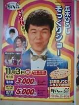 Archive: Kintaro Kanemura (October 2005) B1