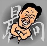 Archive: Kintaro Kanemura (October 2005) B5