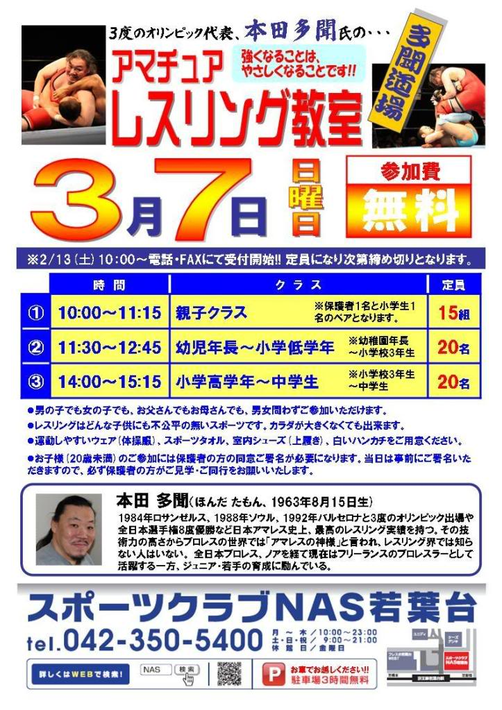 ARCHIVE: Makoto Hashi Hondasschool