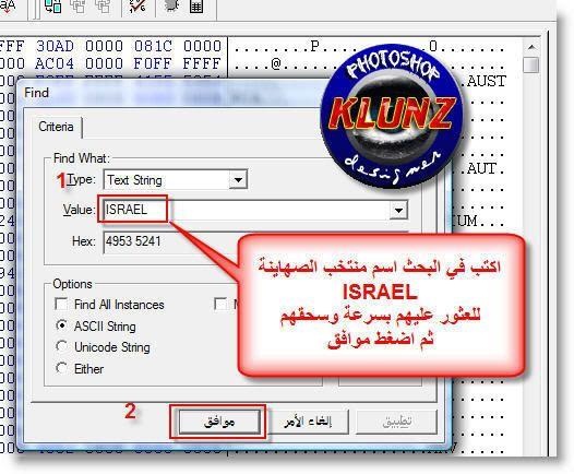حصري شرح كيفية القضاء على منتخب الصهاينة ( في البرو 2008 )  ISRAEL11