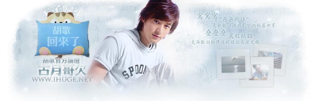Hồ Ca - My Idol 103