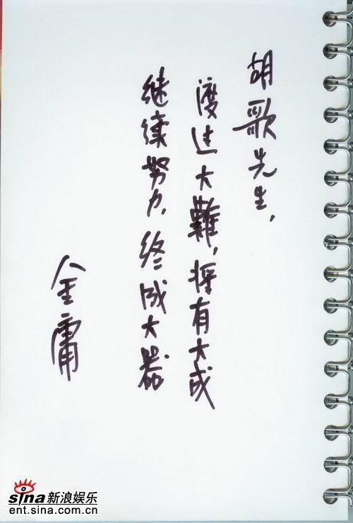 Huge - Hồ Ca (胡歌) 557