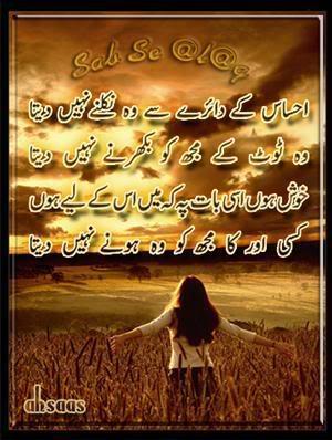 Pic poetry 2 Ahsaas1rt1