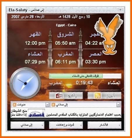 مجموعه برامج اسلاميه تهم كل مسلم Sanstitre2