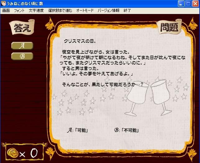 [Spoilers] Umineko Chiru EP8 -  Twilight of the Golden Witch & Umineko TSUBASA - Página 5 46