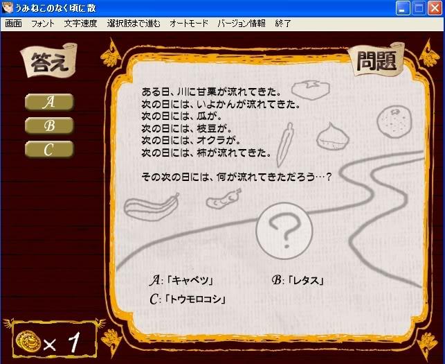 [Spoilers] Umineko Chiru EP8 -  Twilight of the Golden Witch & Umineko TSUBASA - Página 5 51