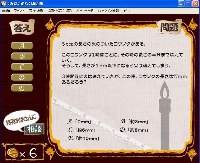 [Spoilers] Umineko Chiru EP8 -  Twilight of the Golden Witch & Umineko TSUBASA - Página 5 64