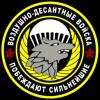 Batalla a 2.500 puntos. misión Silencio de radio 256px-Russian_45th_Separate_Reco-1