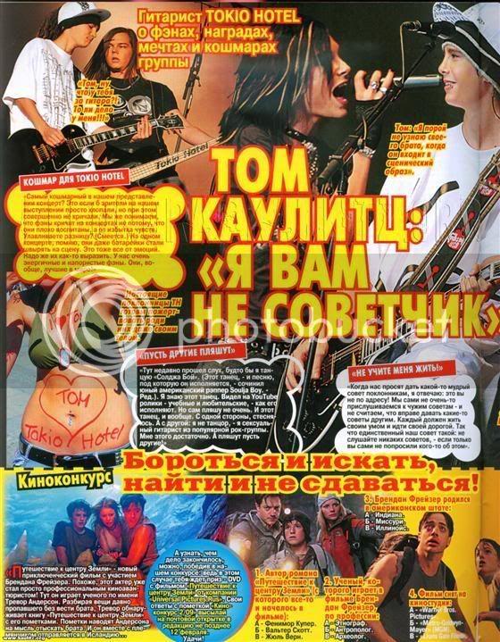 [Russie] All Star - Janvier 2009 - Article sur Tom Kaulitz Allstars0109-5
