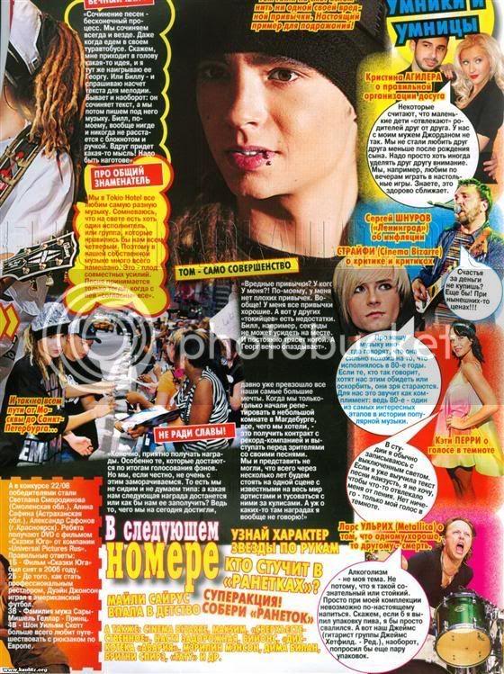 [Russie] All Star - Janvier 2009 - Article sur Tom Kaulitz Allstars0109-6
