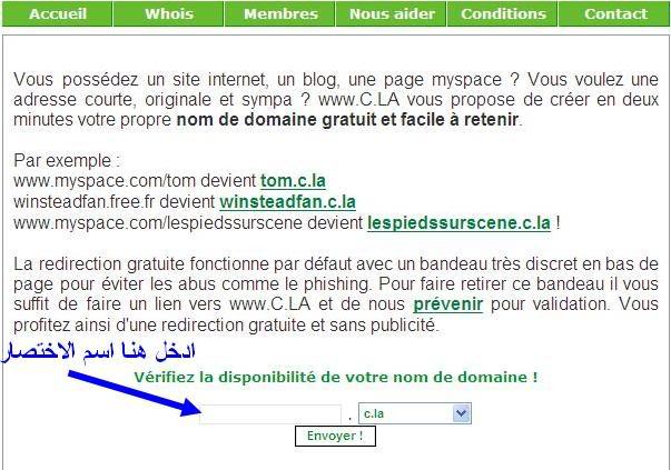 اختصر اسم موقعك بـــ www.*****.c.la Mimo2-2