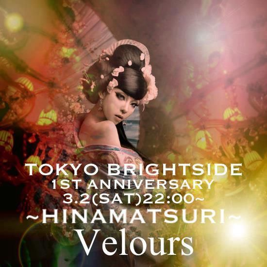 Soirees electro / drum n bass / dubstep @ Tokyo - 2013 64762_472240769497342_331760592_n_zpsdc72ed25
