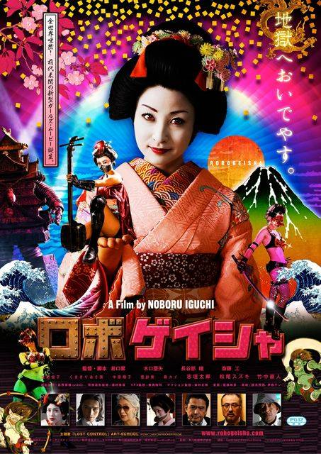 Films d horreur japonais Marrants Robo-geisha_art01