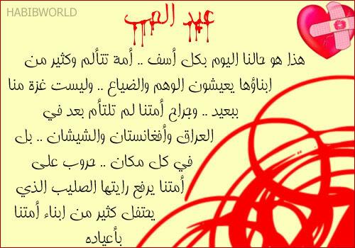 """القصة الحقيقة لعيد الحب ....... """" day valentine Love-day"""
