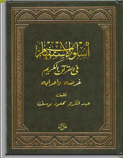 للهواتف والآيباد أسلوب الاستفهام في القرآن الكريم غرضه وإعرابه كتاب الكتروني رائع %20_4